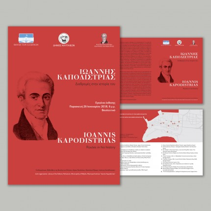 Ioannis Kapodistrias - Featured Image